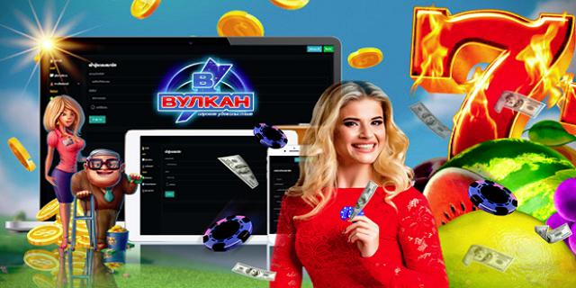 Игровые автоматы вулкан онлайн с выводом средств